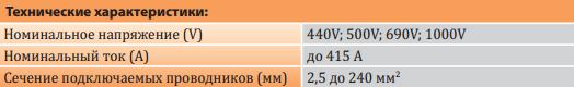 Технические характеристики - электромонтажные винтовые клеммы ETI
