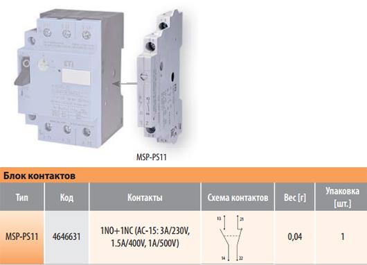 Блок контактов для автоматических выключателей защиты двигателей MSP