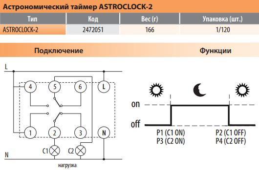 Подключение цифрового астрономического таймера