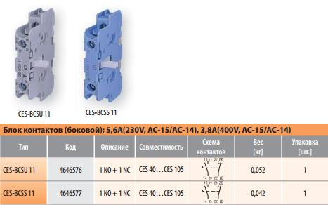 Блок контактов (боковой) для силовых контакторов CES